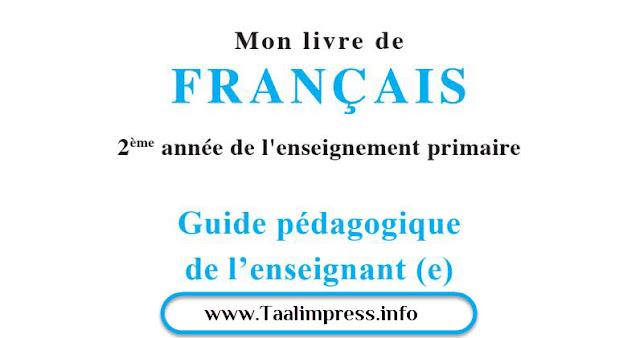 دليل الأستاذة والأستاذ Mon livre de français للمستوى الثاني ابتدائي - 2018