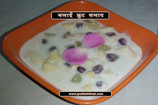 व्रत रेसिपी: मलाई फ्रूट सलाद  malaii fruit salad