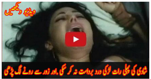 First Night After Marriage What Happened Watch This Video