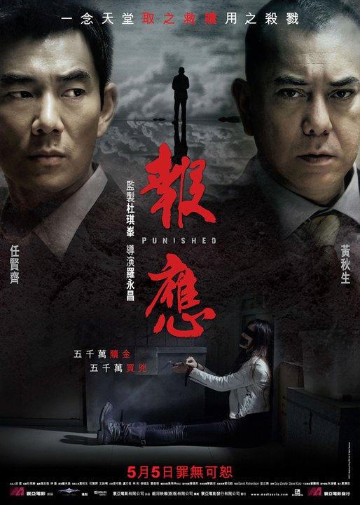Poster do filme Punished