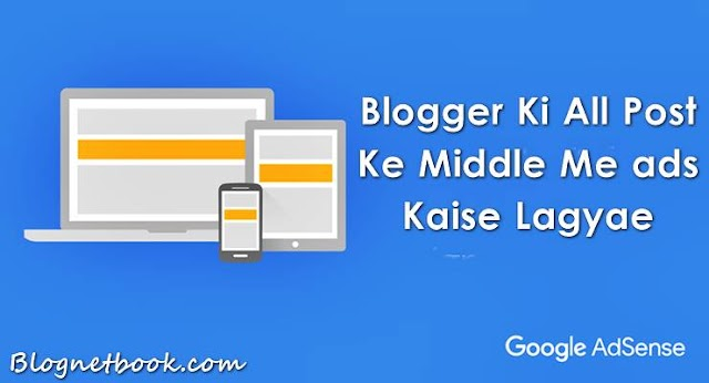 Blogger Ke All Post Ke Veech Me Adsense Ke Ads Kaise Lagaye