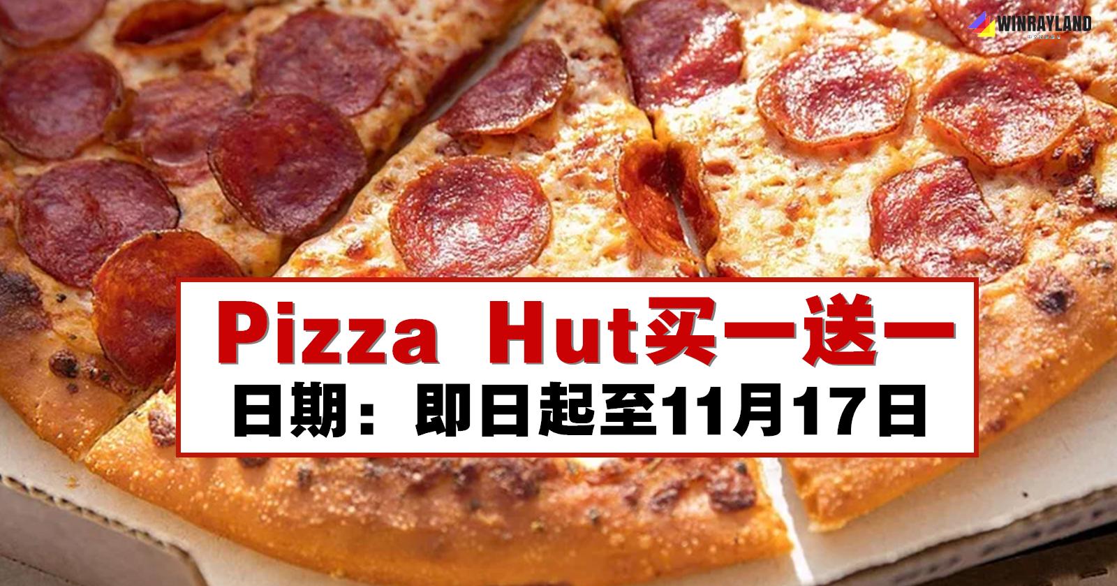 Pizza Hut买一送一
