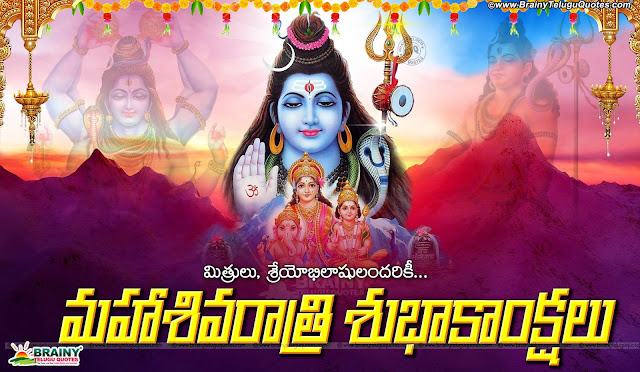 maha shivaratri wishes,shivratri wishes in hindi,happy mahashivratri sms,shivratri quotes,happy shivratri status,happy shivratri images,shivratri quotes hindi,happy shivratri wallpapers,Maha Shivaratri Telugu Online Quotations with Nice Messages. Maha Shivaratri Telugu Greetings in Telugu  Telugu Maha Shivaratri Quotations with God Images. Best Telugu Shivaratri Telugu Quotations. Happy Maha Shivaratri to You  and Your Family Members Telugu Messages Online.