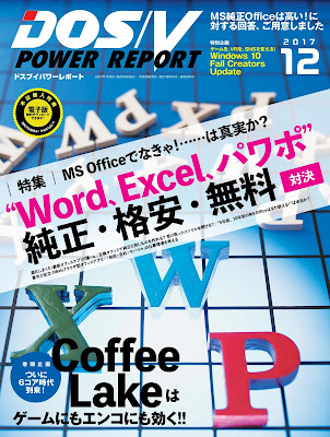 DOS/V POWER REPORT 2017年12月号 raw zip dl