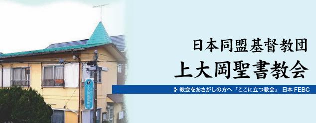日本同盟基督教団・上大岡聖書教会