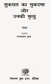 sukarat-socrates-mukadma-or-mrityu