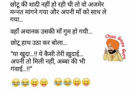 Funny Indian Boy Joke Image in Hindi