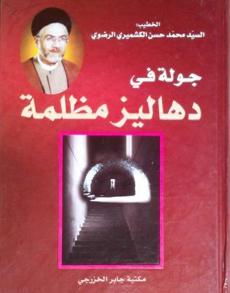 السيد حسن الكشميري مع الصادقين pdf