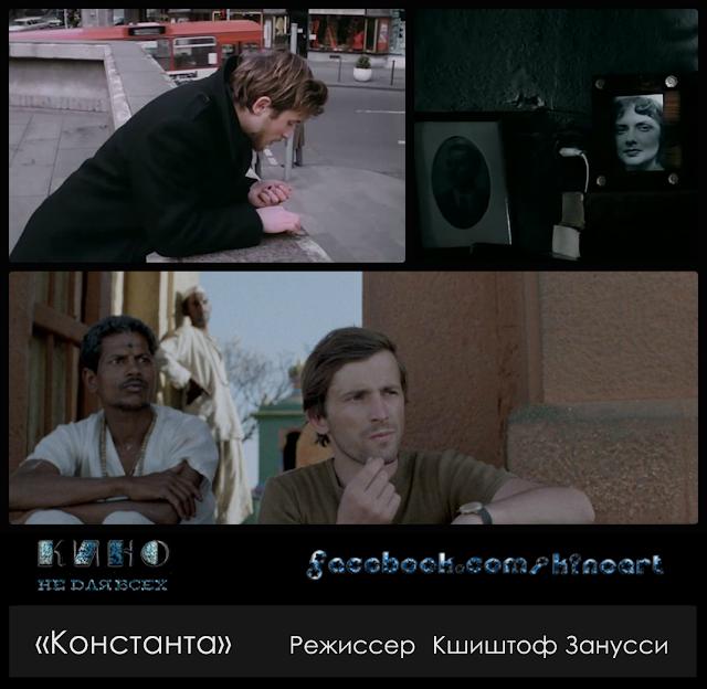 «Константа», Режиссер Кшиштоф Занусси