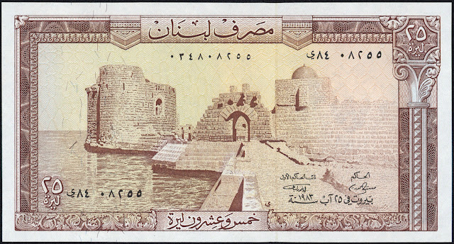 Lebanon 25 Livres banknote 1983 Sidon Sea Castle or Citadel of the sea in Saida