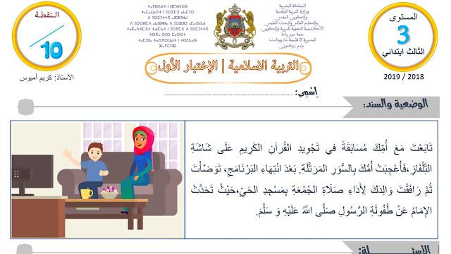 فرض1 في مادة التربية الإسلامية للمرحلة الأولى المستوى الثالث ابتدائي