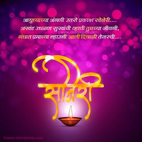 Happy Diwali Pics in Marathi