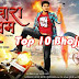 Aawara Balam (Bhojpuri Movie) Wiki Star Cast & Crew Details, Release Date, Songs, Videos, Photos, Story, News & More