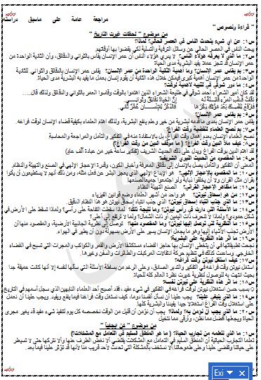 أفضل مراجعة ليلة الامتحان اللغه العربية للصف الثالث الاعدادى الترم الأول والثاني 2019