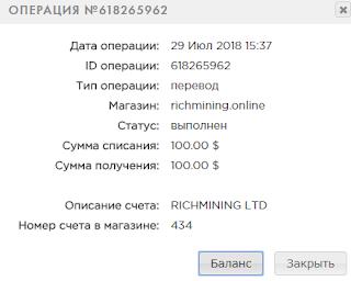 richmining.online майнинг