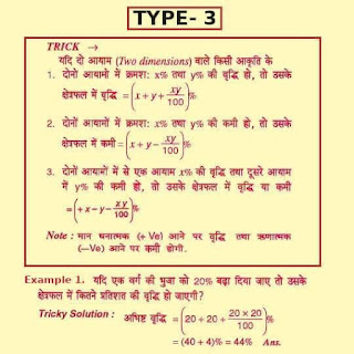 Maths, Mensuration का ट्रिक फरमूला type -3