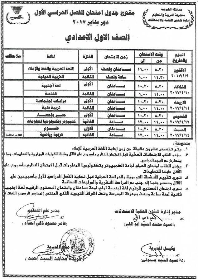 جدول نصف العام للصف الأول الإعدادي