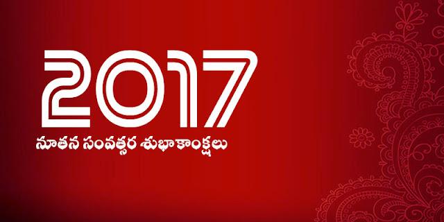 New Year Telugu Images