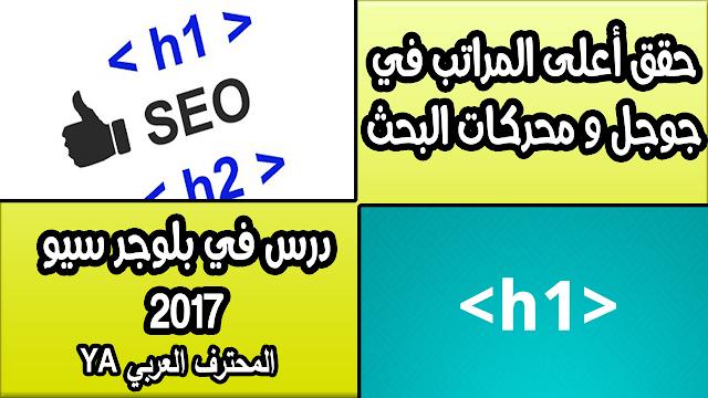 حقق أعلى المراتب في جوجل و محركات البحث بإضافة H1 Tags لمدونتك لأرشفة سريعة وسيو رائع سارع لتجريبه
