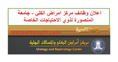 اعلان وظائف جامعة المنصورة - مركز امراض الكلي لذوي الاحتياجات الخاصة منشور بجريدة الاهرام 23-04-2016