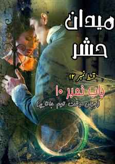 Medan e hashar novel by Mustafa Chhippa Episode 12 pdf