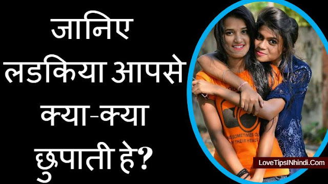 love tips for boys in hindi