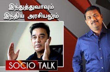 Suddenly why kamal has to talk against hinduism