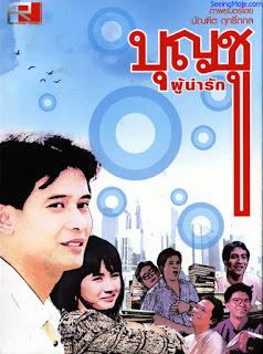 Boonchoo 1 (1988) บุญชู 1 ผู้น่ารัก