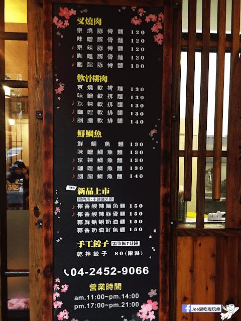 IMG 2058 - 【台中美食】京燒拉麵,隱藏在逢甲巷弄內的平價拉麵店! 軟骨排肉,煮得非常的軟爛又入味,超級美味