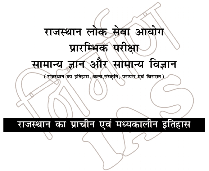 Rajasthan history notes in Hindi for RPSC Exams