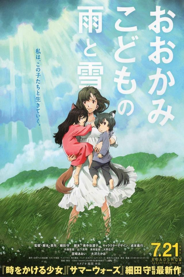 cover anime Ōkami Kodomo no Ame to Yuki