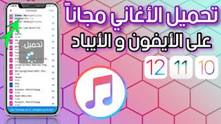 أفضل طريقة تحميل أغاني MP3 للأيفون بدون كمبيوتر iOS 10/11/12