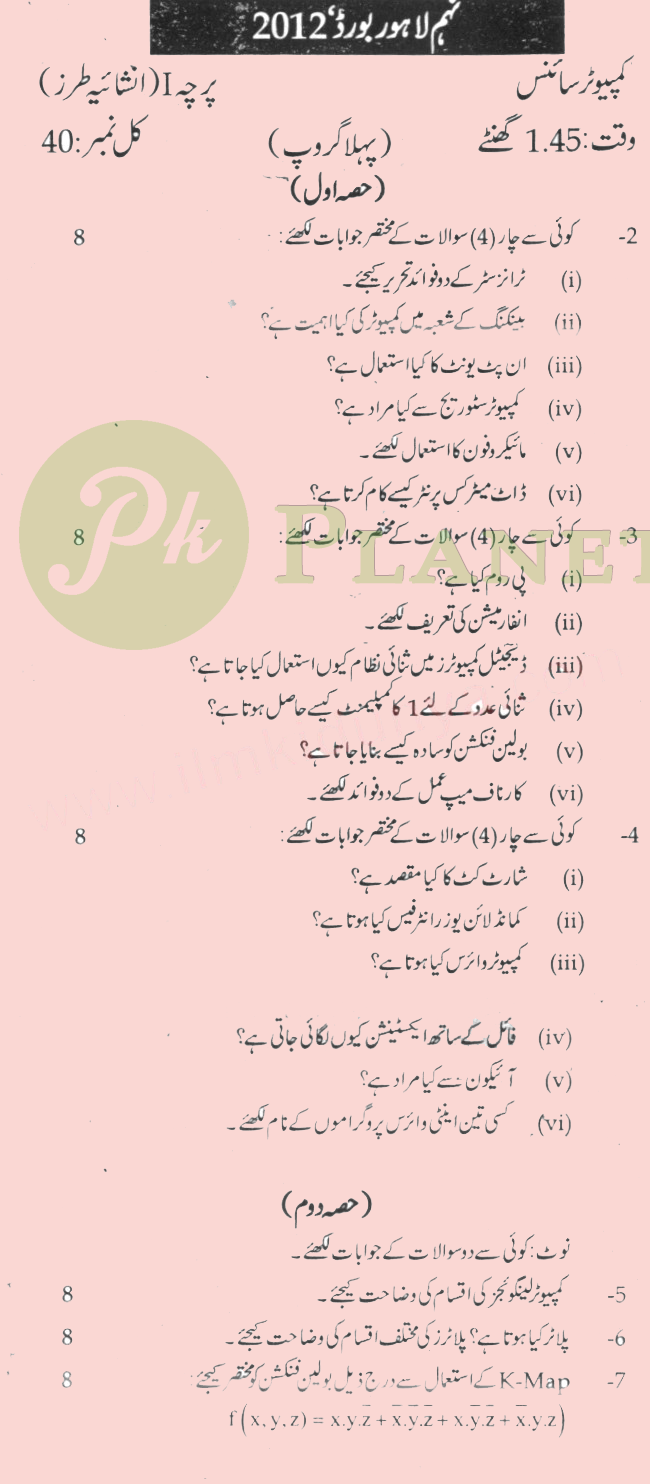 Past Papers of 9th Class Lahore Board Computer Science 2012