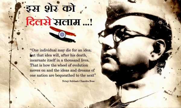 Subhash Chandra Bose Jayanti 2018 SMS, Quotes, Status, Greetings, Wishes