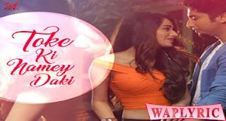 Toke Ki Namey Daki Song Lyrics Kuntal De