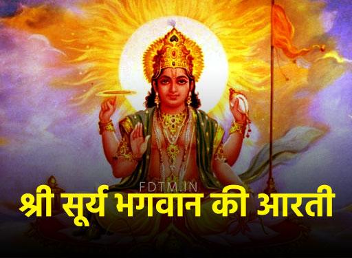 shri surya bhagwan aarti in hindi