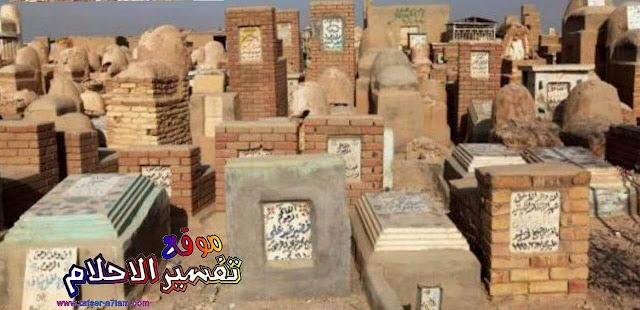 تفسير حلم المقابر المقابر في المنام رؤية المقابر في الحلم رؤية الميت في الحلم تفسير حلم الميت