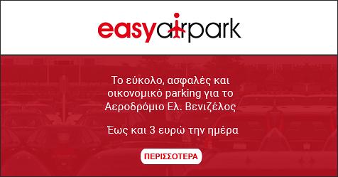 easyairpark-parking-aerodromio-venizelos