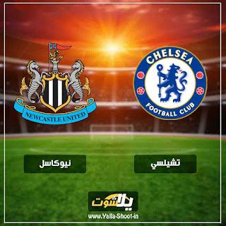 بث مباشر مشاهدة مباراة تشيلسي ونيوكاسل اون لاين اليوم 12-1-2019 في الدوري الانجليزي