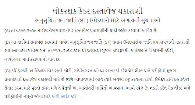 LRB Important Notification for ST Candidates | Lokrakshak / Constable