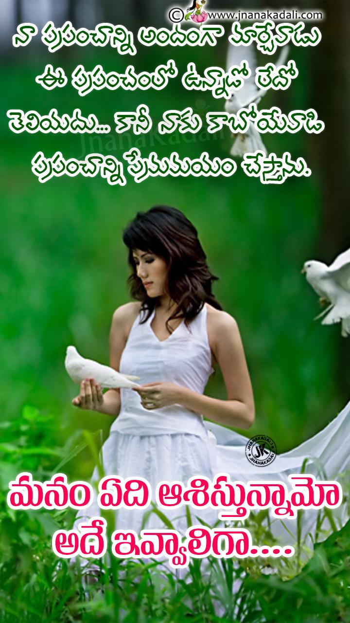 Love Feeling Quotes In Telugu: Whats App Status Love Feelings Quotations In Telugu