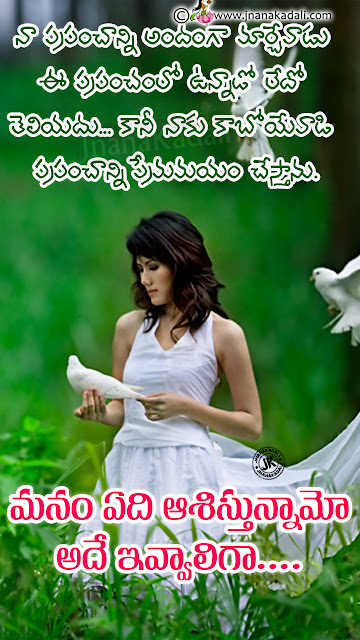 telugu love quotes, alone girl hd wallpapers free download, telugu love messages