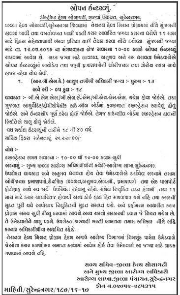 District Health Society, Surendranagar Medical Officer Recruitment