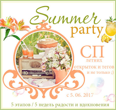 http://alisa-art.blogspot.com/2017/05/summer-party.html