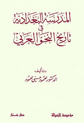 المدرسة البغدادية في تاريخ النحو العربي - محمود حسني محمود , pdf
