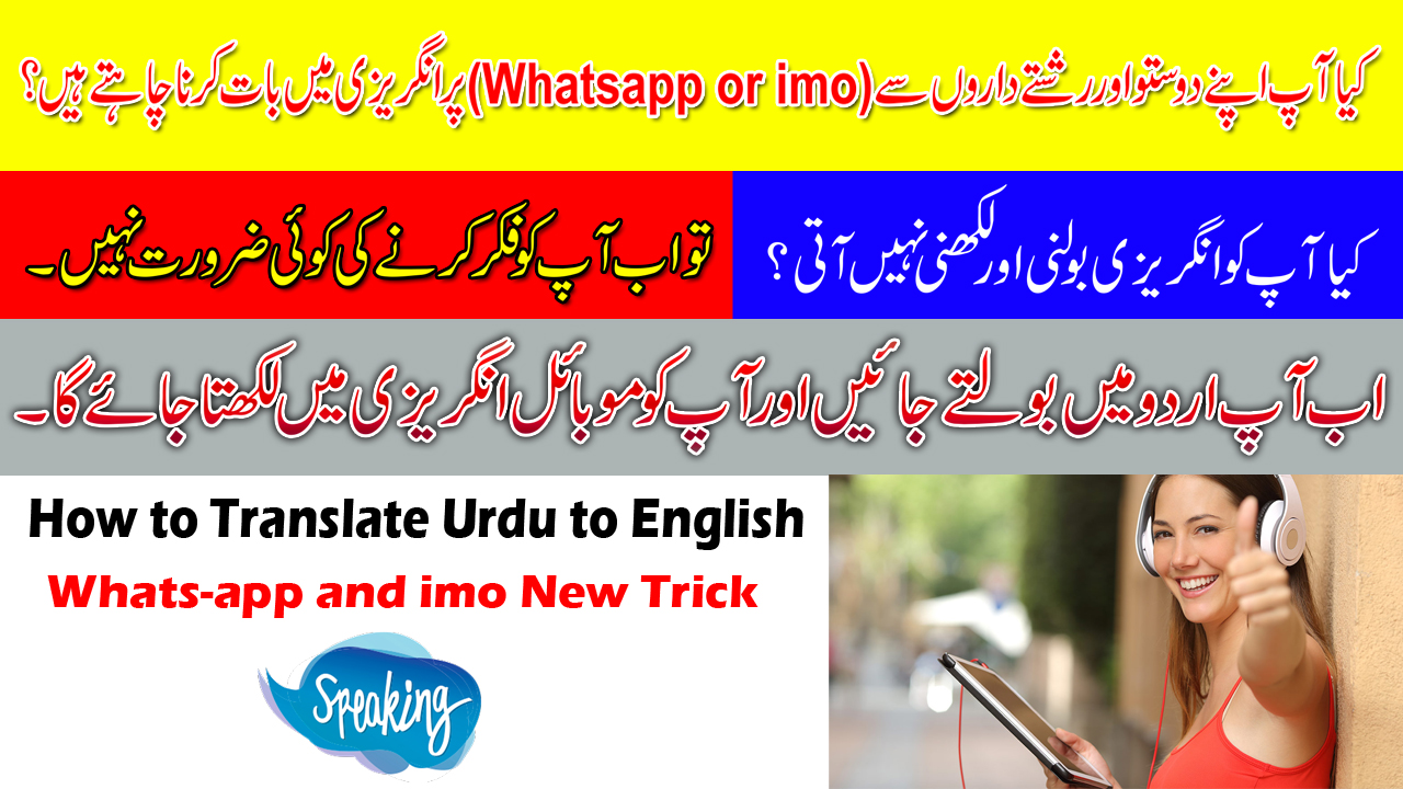 How to Translate Urdu to English | Whats-app and Imo Text