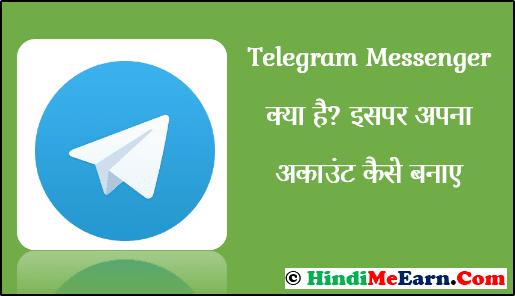 Telegram Messenger क्या है?