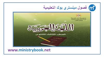 تحميل كتاب اللغة العربية للصف الثالث الثانوى 2018-2019-2020-2021