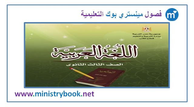 تحميل كتاب اللغة العربية للصف الثالث الثانوى 2020-2021-2022-2023-2024-2025