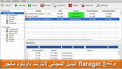 برنامج flareget  البديل المجاني لانترنت داونلود مانجر لتحميل الملفات بسرعة رهيبة